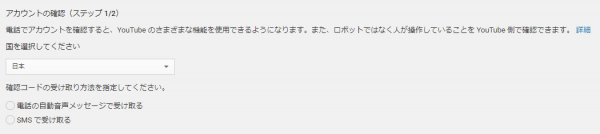 YouTubeアカウント確認手順03