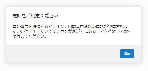 YouTubeアカウント確認手順04