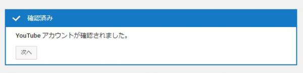 YouTubeアカウント確認手順07