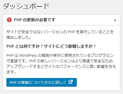 WordPressのPHPバージョン警告