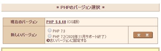 さくらのレンタルサーバ PHPのバージョン変更
