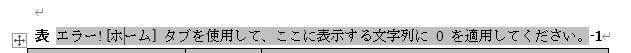 エラー![ホーム]タブを使用して、ここに表示する文字列に0を適用してください。-1