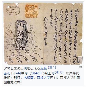 アマビエ(Wikipediaより)