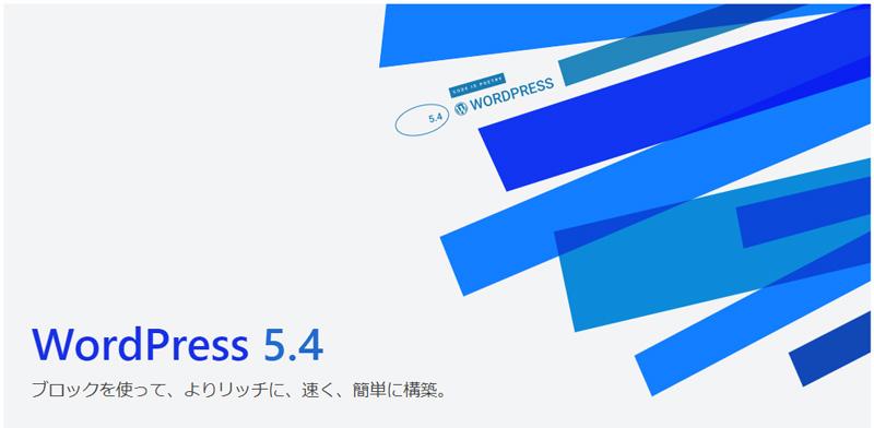 WordPress5.4リリース!