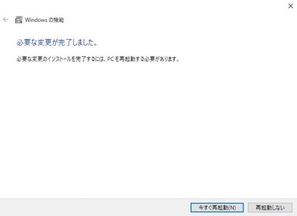有効化後、Windowsの再起動を求められる