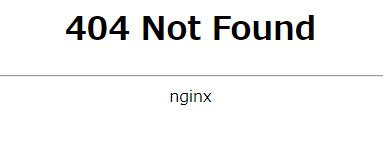 nginxで404 Not Found