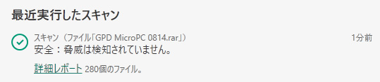 GPD MicroPC リカバリーメディア作成03