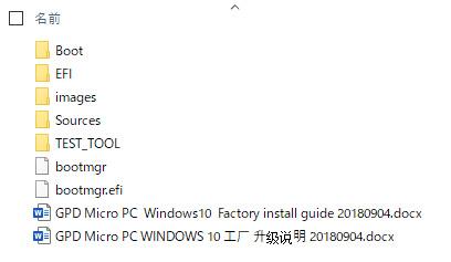GPD MicroPC リカバリーメディア作成04