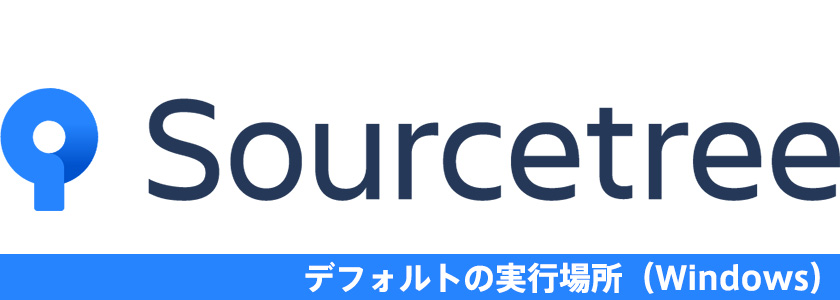 SourceTreeの実行場所