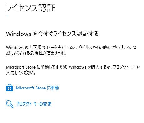 Windows10のライセンス認証が外れた…