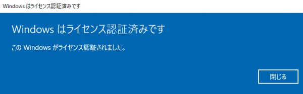 Windowsライセンス認証に成功!