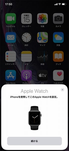 Apple Watch Series 5 開封式21