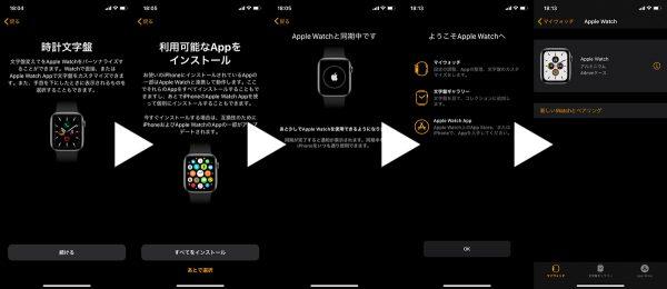 Apple Watch Series 5 開封式33