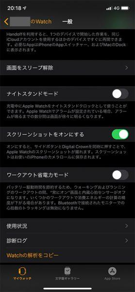 Apple Watchのスクリーンショットを撮る02