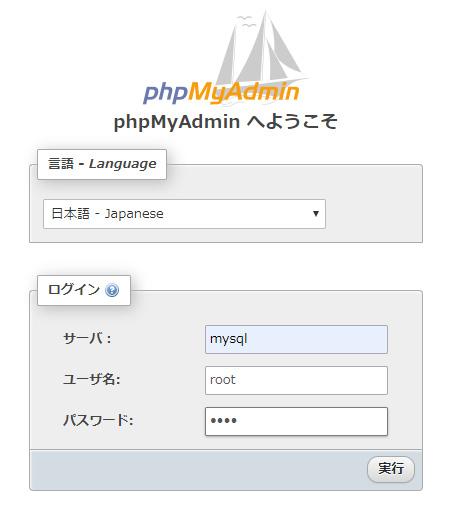 LaradockのphpMyAdminログイン画面