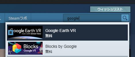 SteamでGoogle Earth VRを検索