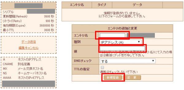 さくら会員メニュー「ドメインーゾーン編集」