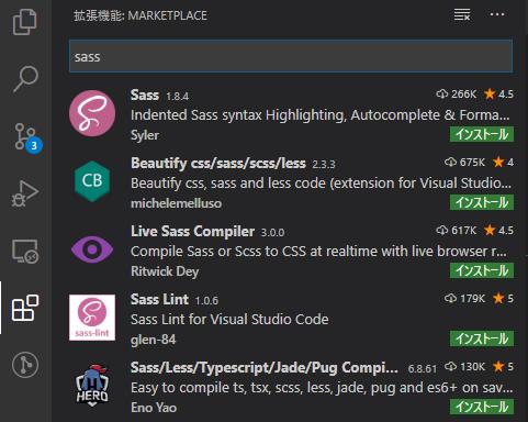 VSCode拡張機能で「sass」を検索