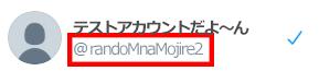 Twitterで新規アカウント登録するとIDにランダム文字列が