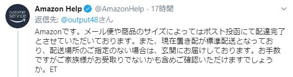 Amazonから返信が…!