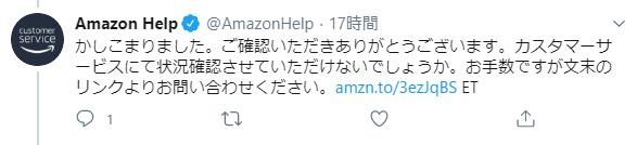 AmazonからTwitterでサポート窓口のURLが