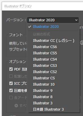 Illustratorの保存形式