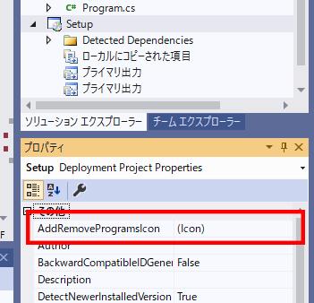 Visual Studioでインストーラを作成した場合「プログラムと機能」に表示されるアイコンの設定場所