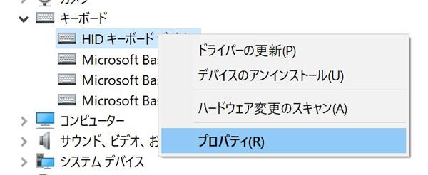 「HID キーボード デバイス」を右クリック
