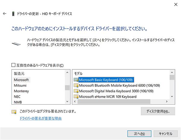 Microsoft Basic Keyboard (106/109)に変更する