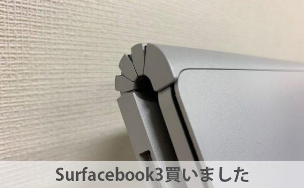 Surfacebook3買いました!