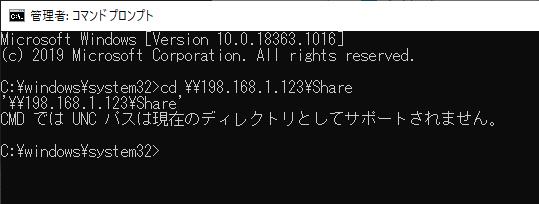 Windowsコマンドプロンプトでネットワーク共有フォルダにアクセスする