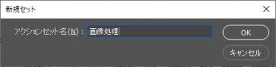 アクションの作成04:画像処理セットの作成
