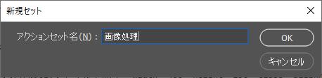 アクションの作成04:画像処理セットを作成