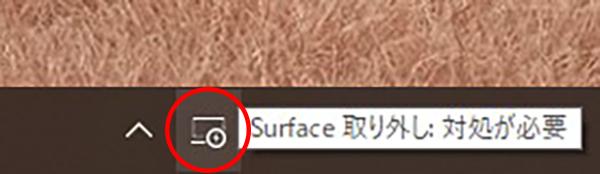 Surfacebookなんかおかしい取り外しアイコン