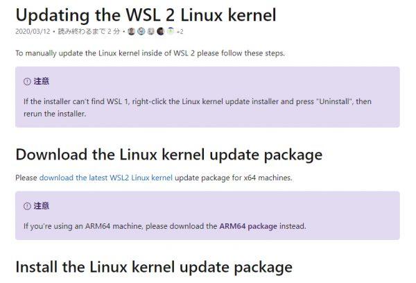 Updating the WSL 2 Linux kernel