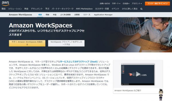 AWS WorkSpaces導入までに考えること