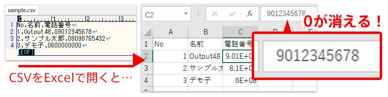 ExcelでCSVを開くと先頭の0が消える(0落ち)