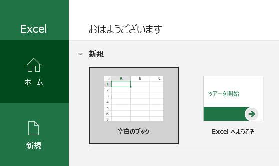 Excelを「空白のブック」で開く