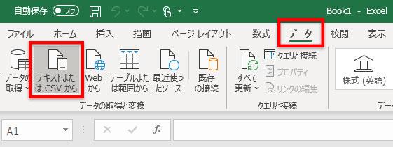 データ→テキストまたはCSVからを選択