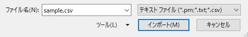 CSVファイルを選択してインポート